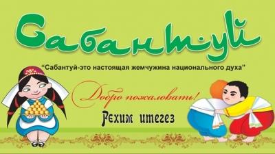 Поздравления на сабантуй на татарском языке 18